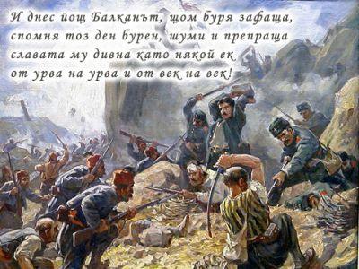 Отбелязване на Националния празник - Трети март - Изображение 1