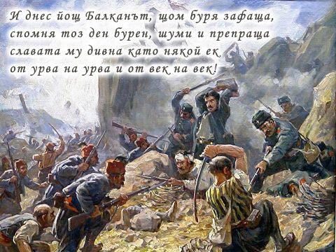 Отбелязване на Националния празник - Трети март - голяма снимка